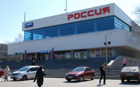Киноцентр «Россия». Адрес: г.