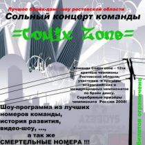 Ростов-на-Дону: Comix zone crew руллит!