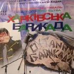 Литературный фестиваль «Харьковская баррикада»