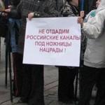 Пикет в защиту русских телеканалов