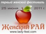 """25 июня в СК """"Металлист"""" женщин ожидает настоящий """"Женский рай"""""""