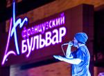 ТНМК дали концерт для посетителей ТРЦ «Французкий бульвар»