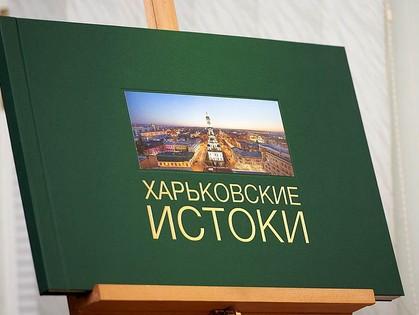 Фотоальбом «Харьковские истоки» показал душу, суть и характер Харьковщины