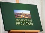 Фотоальбом станет достойной визитной карточкой Харькова