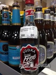 Безалкогольная водка – фейк или нет? (ФОТО)