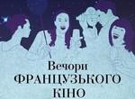 В Харькове пройдут «Вечера французского кино»