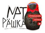 Новый клип группы «Ляпис Трубецкой» «Матрешка»