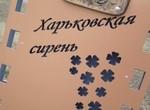 «Харьковская сирень 2014»: в программе встреча мушкетеров и показ фильмов из 51 страны