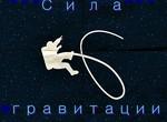 Встреча клуба «Синемариум» будет посвящена гравитации
