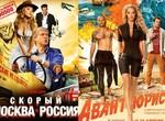 Российское кино наносит двойной удар: 17 апреля в украинский покат выходят «Авантюристы» и «Скорый Москва-Россия»