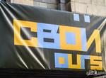 В ЕрмиловЦентре проходит выставка «СВОИ»