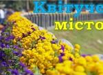 В мае Харьков «зацветет»