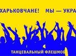 В Харькове пройдет патриотический танцевальный флешмоб