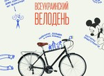 «Велодень-2014» в Харькове состоится