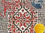 На площади Свободы появится рекордная вышиванка