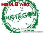 В честь восьмилетия арт-клуб PINTAGON соберет лучших харьковских музыкантов
