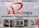 В Харькове на фестивале соберутся авангардные поэты