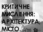 Общественная организация «Критическое мышление» основана молодыми архитекторами