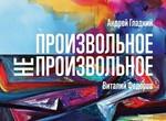 В экспозицию войдут работы Андрея Гладого и Виталия Федорова