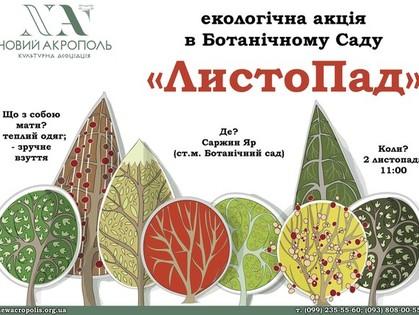 «ЛистоПад»: харьковчане подготовят Ботанический Сад к зиме
