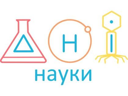 10 ноября отмечают Всемирный день науки