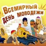 Сегодня – праздник демократической молодежи