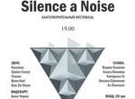 «Silence a Noise»: харьковчанам представят альтернативные музыку, поэзию и видео-арт