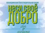 Харьков присоединится к всеукраинской акции «Неси свое добро»