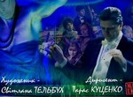 Харьковчанам снова покажут проект «Пер Гюнт»