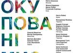 В ЕрмиловЦентре представят проект «Оккупированные искусством»