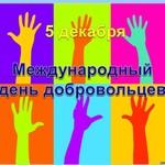 Сегодня праздник работников статистики и добровольцев