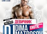 Dima Matrosov выступит на «Девичник Party»