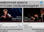 «Виртуозы Слобожанщины» исполнят хиты симфонической музыки