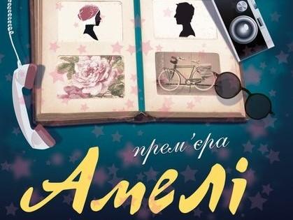 «Амели» - спектакль по мотивам киносценария Жан-Пьера Жене и Гийома Лорана