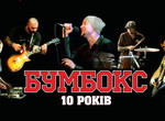 """Программа """"Бумбокс. 10 лет"""" в Харькове будет сыграна только один раз"""