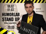 В Харькове стартует новый сезон Stand Up вечеринок от «Лаборатории юмора»