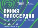В ЕрмиловЦентре пройдет предаукционная выставка