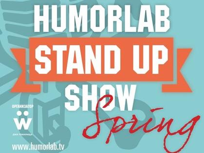 The Best of Spring: Humorlab Stand Up клуб представит новую программу