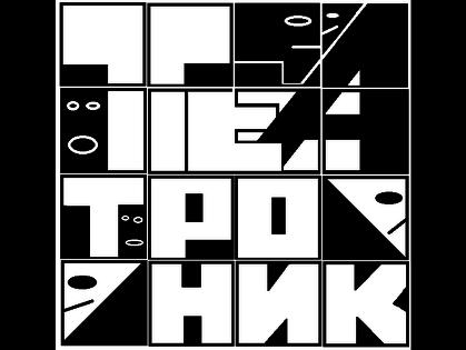 """""""Театроник-2015"""": харьковчане увидят театральные постановки со всего мира"""