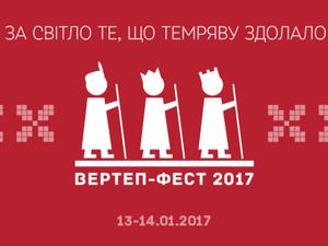 «Вертеп-фест 2017» в Харькове: подробное расписание