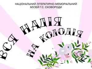 «Вся надія на Колодія»: как отпразднуют Масленицу в Сковородиновке