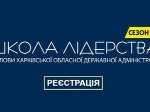 Открыта регистрация для участия во 2-м сезоне проекта «Школа лидерства главы ХОГА»