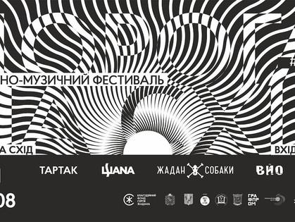 Жадан, Андрухович, «Тартак», «ШANа» и «The ВЙО» сыграют на фестивале «Дорога на Схід»