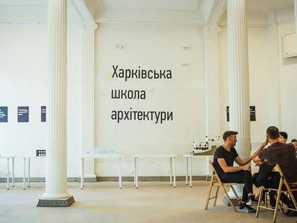 «Изучите свои традиции, а потом избавьтесь их». Харьковская школа архитектуры официально открылась