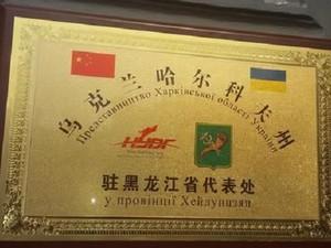 Харьковские производители представили свою продукцию в Китае
