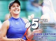 Элина Свитолина - в ТОП-5 лучших теннисисток мира