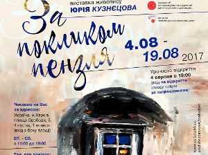 Куда пойти 9-13 августа в Харькове