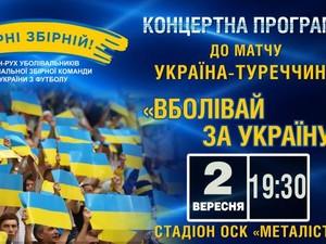 Перед матчем Украина – Турция на «Металлисте» пройдет концерт