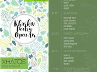 Харьковчан приглашают на поэтический фестиваль под открытым небом