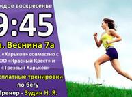 Харьковчан приглашают на бесплатные пробежки и в бесплатный интернет-центр